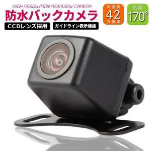 バックカメラ 本体 後付け 高画質 高画素 CMD 42万画素 リアカメラ RCA こ型 12V 防...