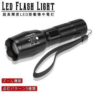 LED ライト 懐中電灯 高輝度 電池式  ハンディ ライト 防水 自転車 散歩 アウトドア キャン...