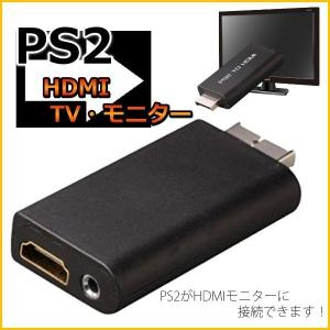 PS2 TO HDMI 変換コンバーター コネクタ 変換器 プレイステーション2 HDMI テレビ パソコン PC モニター ヘッドホン 接続|onesshop