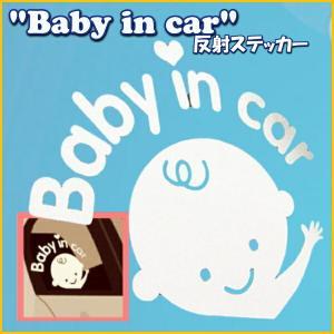 赤ちゃん 自動車  乗ってます ステッカー 光 反射 かわいい セーフティーサイン Baby in Ca onesshop