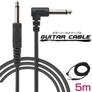 ギターケーブル 5m ギターシールド 5メートル コード エレキ ベース キーボード エレアコ LSプラグ 送料無料|onesshop