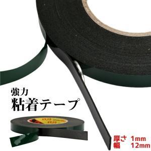 超強力 両面テープ 屋外 強力 接着 コンクリ セメント 壁 DIY 日曜大工 雨 耐える 悪天候 物置 1.2cm|onesshop