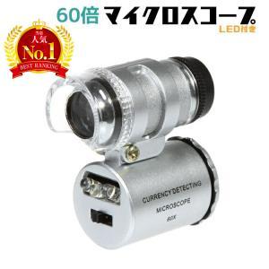 LED ライト ルーペ  拡大鏡 虫眼鏡 小型 マイクロスコープ 顕微鏡 携帯 ズーム 60 倍 ブラックライト 紫外線 高輝度 ズームスコープ|onesshop