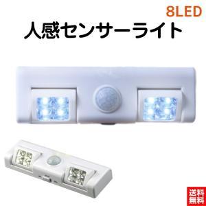 LED センサー ライト 人感センサー 懐中電灯 足元 屋内 室内 コンセント不要 自動点灯 自動消灯 電池式  8LED
