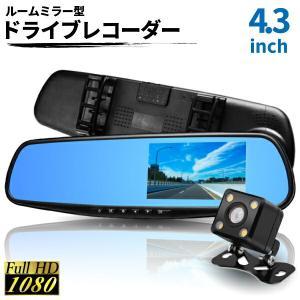 ドライブレコーダー ミラー 一体型 バックカメラ 付き ドラレコ ルームミラー型 4.3インチ ミラー バックカメラ付 高画質 モニター内蔵の画像