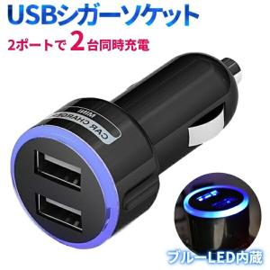 シガー USB シガーソケット カーチャージャー シガーソケット 充電 2ポート 2連 iPhone android iPad 携帯 充電器 車載 ブルー 車 アクセサリー