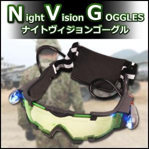 ナイト ビジョン サバイバルゲーム 夜釣り ゴーグル サバゲー ナイト スコープ 暗 視 装備 装置 LED 子供 から 大人 まで|onesshop