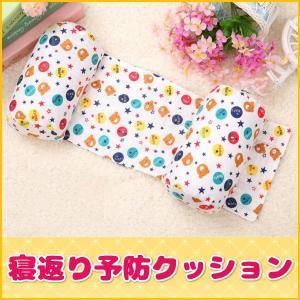 赤ちゃん ベビー 枕 クッション 寝返り防止 寝返り予防 寝返り 予防 防止 グッズ ベビー用品|onesshop
