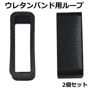 腕時計 遊環 バンドループ ウレタン バンド 18mm シリコン 修理 補修 ベルト ブラック 2個セット 黒|onesshop