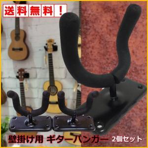 ギターホルダー ギター 壁掛け ギターハンガー ベース フック 収納 ディスプレイ 2個セット 送料無料|onesshop
