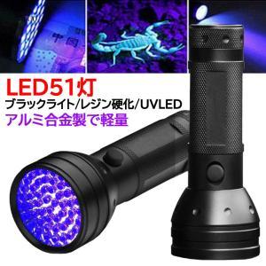 ブラックライト 懐中電灯 LED 51灯 紫外線 検査用 傷...