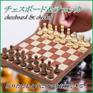 チェス盤 チェスボード チェスセット チェッカー チェス ゲーム ボードゲーム 収納 折りたたみ アンティーク|onesshop