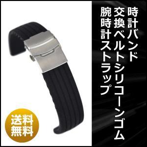 時計バンド 腕時計 交換ベルト ベルト シリコーンゴム 22...