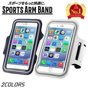 アームバンド ランニング スマホ ランニング  トレーニング ジョギング ipohone6 iphone6s iPhone7 iPhone8 スマートフォン ケース カバー|onesshop