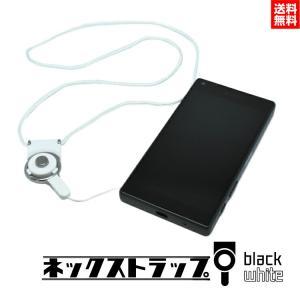 携帯ストラップ スマホ 首かけ 携帯 ネック ストラップ スマホ iPhone モバイル 落下防止 首掛け 身分証 ID カード スマートフォン キー 鍵 白 or 黒|onesshop