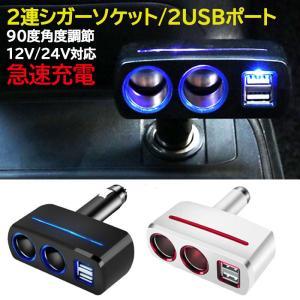 車 シガーソケット 増設 2連 角度調整 シガー 分配器 USB 電源 車載 LED 充電 12V 24V対応|onesshop