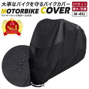 バイクカバー 大型 耐熱 防水 厚手 丈夫 スクーター ビッグバイク ビックスクーター XXXL|onesshop