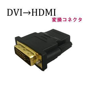 DVI変換アダプタ DVIをHDMIに変換 DVI [オス]→HDMI [メス] onesshop