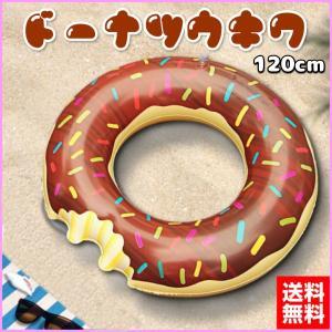 浮き輪 うきわ ウキワ 浮輪 面白 フロート 大型 ドーナツ ドーナッツ 120 cm チョコレート...