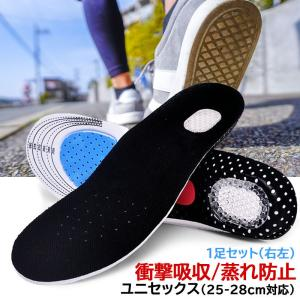 インソール 中敷き 衝撃吸収 靴中敷き 靴 メンズ レディース クッション ランニング スポーツ ス...