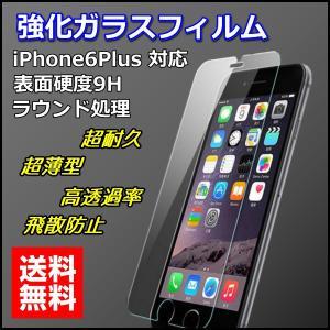 iPhone6 Plus 5.5インチ 強化ガラス フィルム 超耐久 超薄型 高透過率 ラウンド処理 飛散防止処理 アイフォン6|onesshop