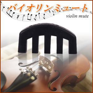 バイオリンミュート バイオリン ミュート ウルトラミュート ゴム 4/4サイズ用|onesshop