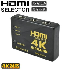 HDMI セレクター 4k 分配器 3入力1出力 切替器 ゲーム テレビ パソコンモニター 切り替え 送料無料 リモコン付き