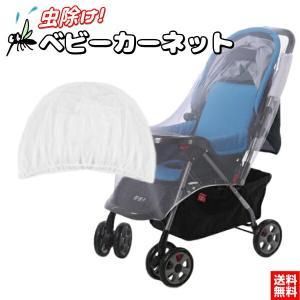 ベビーシェルター 赤ちゃん ベビーカー ネット ベビーカー ネット  虫除け 蚊帳 虫よけ  ベビー用品 送料無料|onesshop