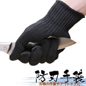 手袋 切れない 防刃手袋 耐刃手袋 軍手 刃物 作業用 DIY アウトドア 安全 グローブ 作業手袋|onesshop
