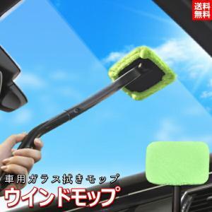 車内 マイクロファイバーモップ ガラス拭き 内窓用ワイパー 車用内窓モップ カー用品 洗車グッズ 洗車ブラシ 洗車用品
