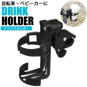 自転車 ドリンクホルダー ハンドル カップホルダー バイク ベビーカー 缶 ペットボトル シンプル おしゃれ 簡単 取り付け 送料無料