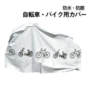 自転車カバー 防水 保護用 サイクルカバー 撥水加工 小型バ...