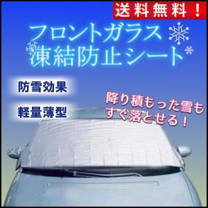 フロントガラス 凍結防止 シート 車 自動車 フロント カバー 軽自動車 簡単 車用品 除雪 雪 冬 対策 送料無料|onesshop