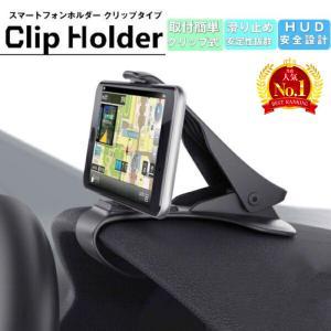 スマホホルダー スマホスタンド クリップ式 車載ホルダー 車 スマホ スマートフォン iPhone Android 送料無料|onesshop