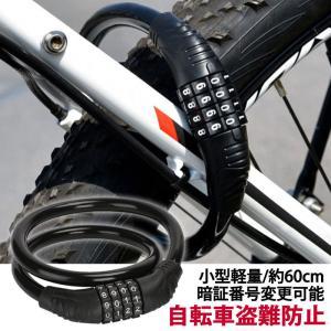 自転車やバイクをガッチリロック! ダイヤル式のワイヤーロック。  長さ:約60cm  【配送方法につ...