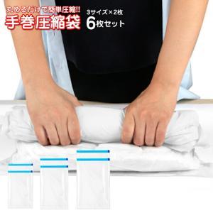 かさばる衣類をコンパクトに収納 丸めるだけで簡単圧縮!  掃除機不要で旅行や出張にも最適 大・中・小...