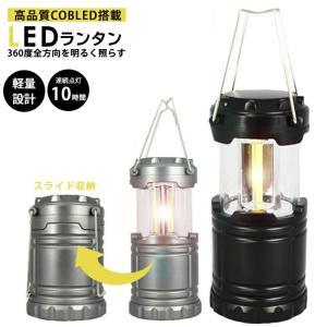 おりたたみ LEDランタン 折り畳み COB LEDライト ...