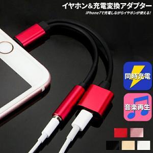 iphone7 イヤホン 充電 同時 イヤホンジャック 充電 iphone7 plus イヤホン 変換 アダプタ|onesshop