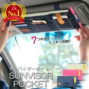 車 サンバイザー 収納 カー用品 カーアクセサリー バイザー 車用 CD ボールペン サングラス スマホ iphone 車載 送料無料|onesshop