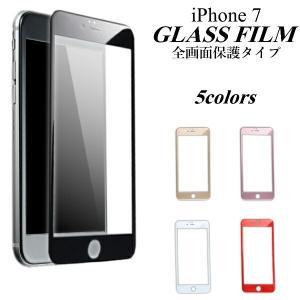 iphone7 ガラスフィルム 全面 保護フィルム 9H 全...