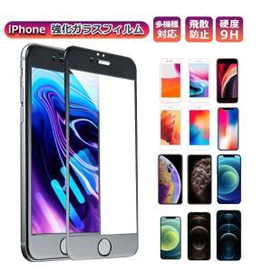 iphone8 ガラスフィルム 全面 保護フィルム 9H 全面保護  3D アイフォン8 アイホン8 送料無料|onesshop