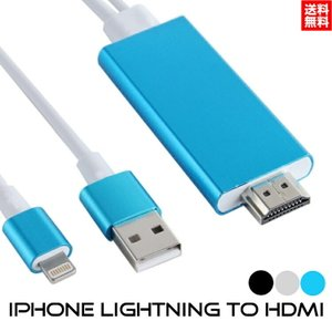 iPhone HDMI 変換 テレビ 接続 出力 ミラーリン...