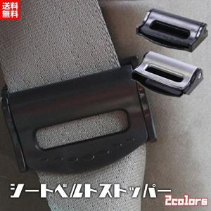 シートベルト ストッパー 2個セット ワンタッチ 固定 ベルト調整 カー用品 カーアクセサリー ベルト 車 送料無料
