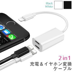 ライトニング 変換 アダプタ イヤホン 2in1 充電 ケーブル iPhonex iPhone8 iPhone7 Plus音声 同時 onesshop