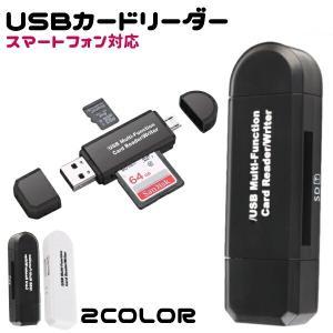 【仕様】 SDカード、MicroSDをUSBに変換! OTG変換も可能です。  【カラー】 ・ブラッ...