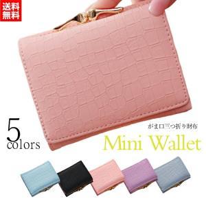 財布 がま口 ミニ財布 がまぐち財布 レディース 三つ折り おしゃれ かわいい 小銭 お札 可愛い 送料無料|onesshop