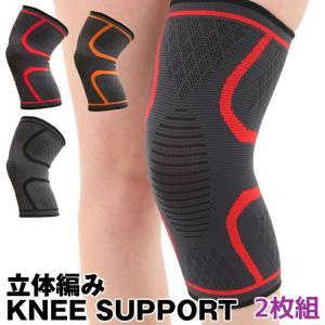 膝サポーター  スポーツ用 立体編み 保護 伸縮 サポーター 膝 ひざ サポート 運動 薄手 男女兼用 2枚組|onesshop