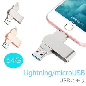iPhone USBメモリ 64G 大容量 外付け Lightning Android microU...