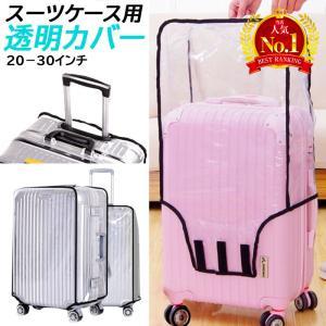 スーツケース キャリーバッグ レインカバー 防水 ラゲッジカバー  トランク 雨 保護 傷 防止 無地 透明 旅行 トラベル S M L 対応|onesshop