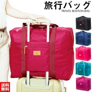 旅行バッグ 折りたたみ キャリーオンバッグ 折りたたみ旅行バッグ 大容量 ボストンバッグ キャリーケース キャリーバッグ 旅行グッズ|onesshop